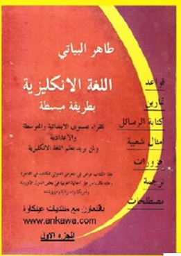 كتاب اللغة الانجليزية بطريقة مبسطة طاهر البياتي Books Library Books Blog Posts