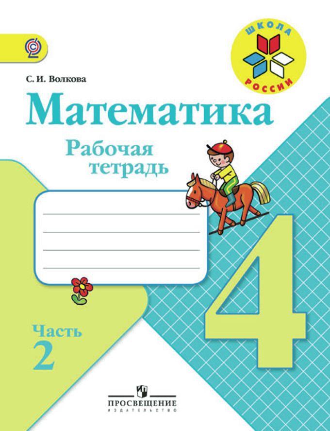 Скачать рабочие тетради математика 4 класс