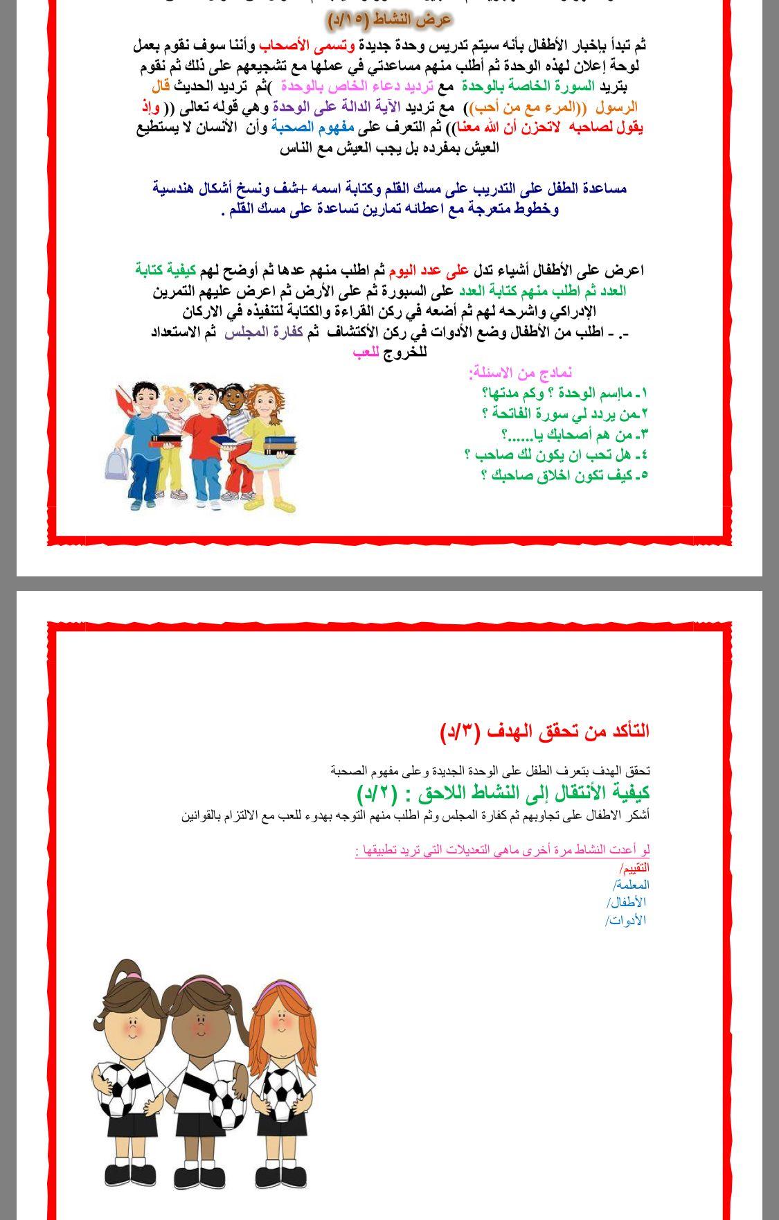 Pin By Njaad On وحدة الاصحاب Comics Peanuts Comics