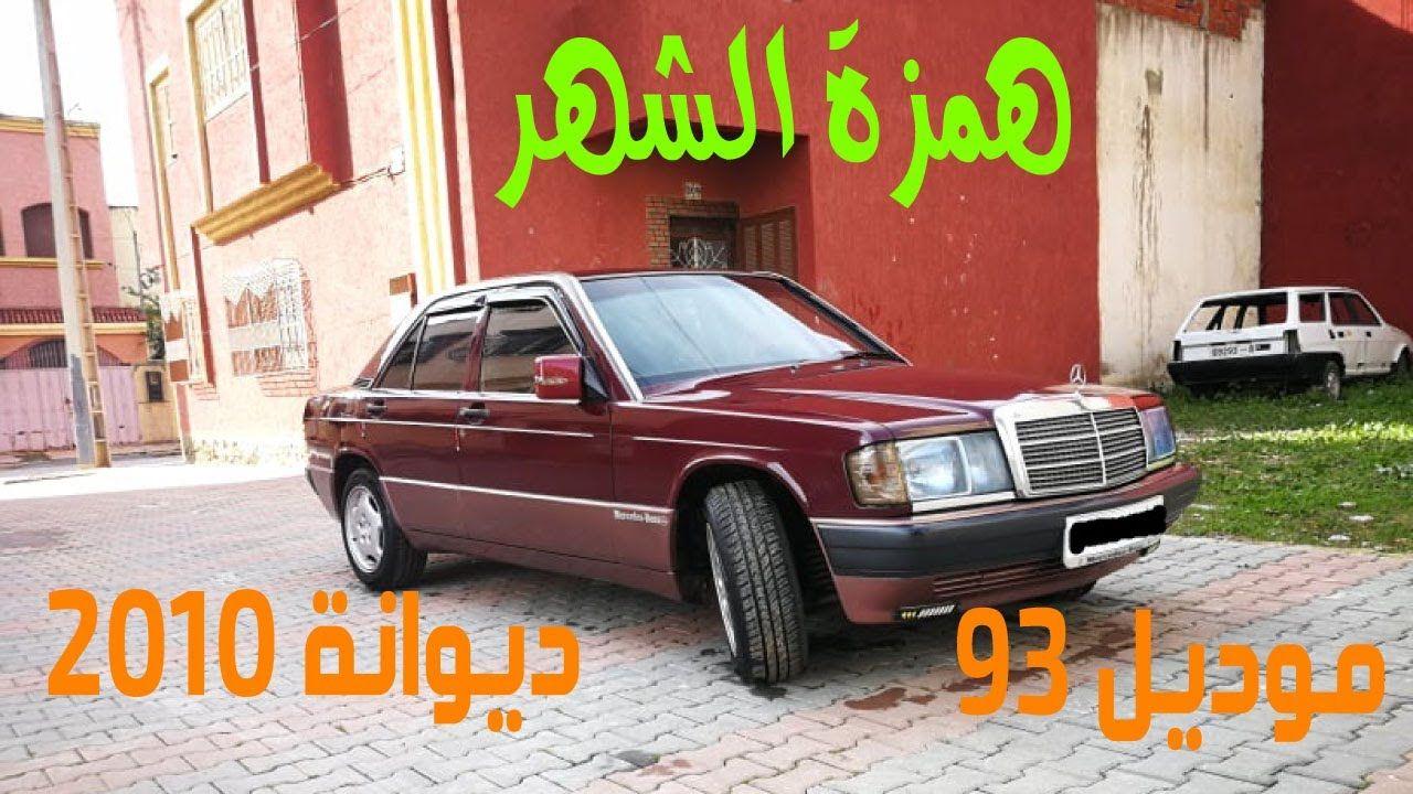 سيارة مرسيدس 190 للبيع نورمال موديل 1992 ديوانة 2009 مازوط بسيدي قاسم In 2021 Car Vehicles