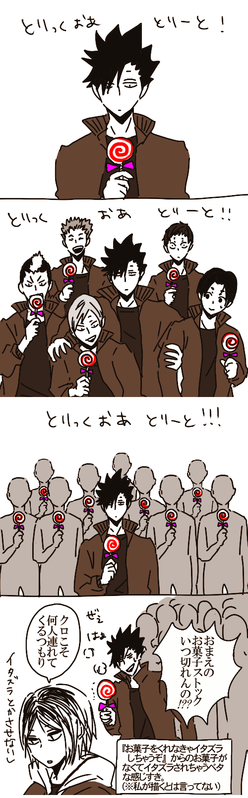 Hq音駒4人の中身がシャッフルする話他akiraの漫画 Pixiv