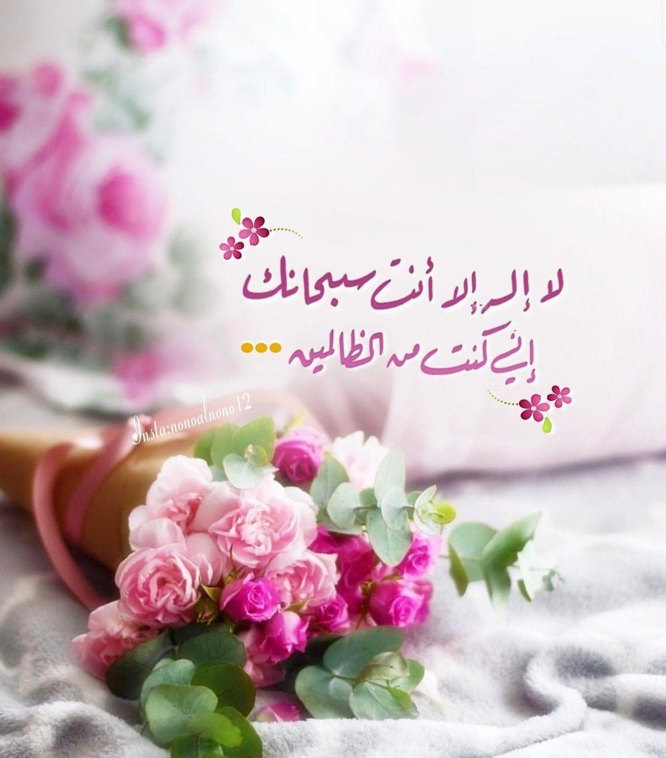 لا إله إلا أنت سبحانك إني كنت من الظالمين Islamic Pictures Friday Messages Doa Islam