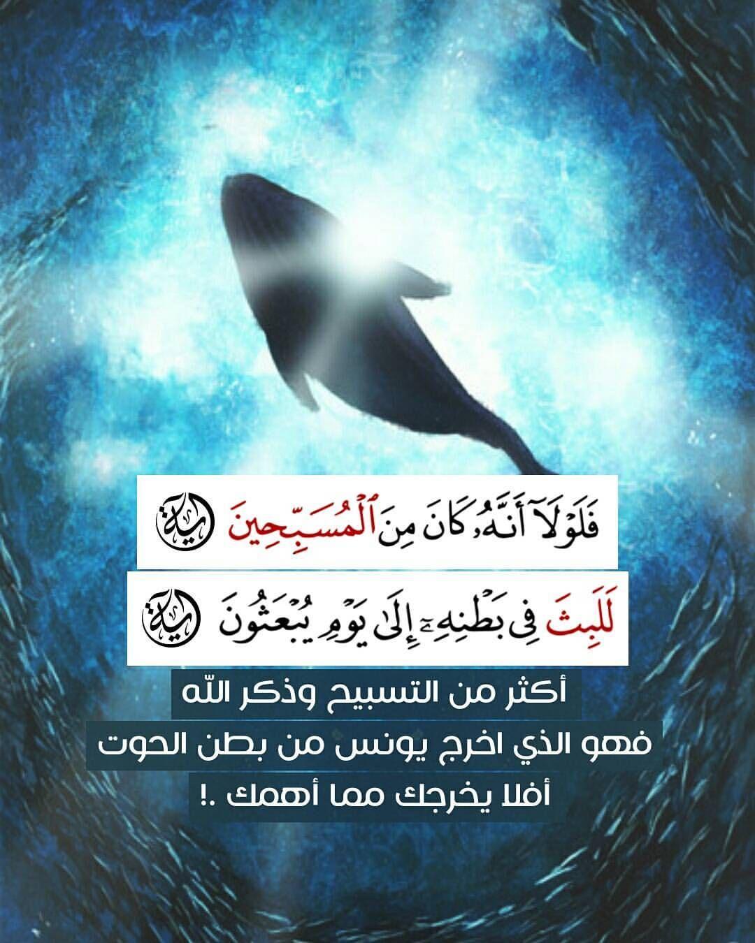 Untitled Quran Verses Islamic Quotes Quran Islam Facts