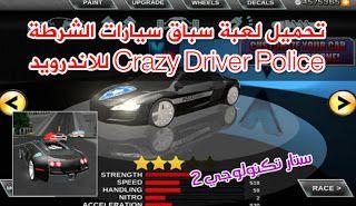 تحميل لعبة سباق سيارات الشرطة Crazy Driver Police للاندرويد Crazy Driver Police Sports Car