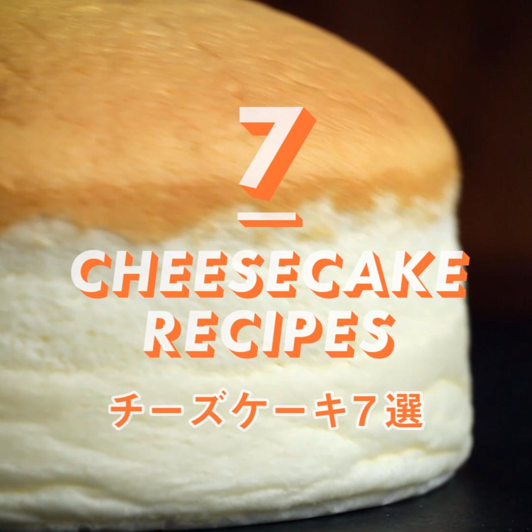 眺めているだけでケーキバイキング気分!チーズケーキ7選 #japanischerkäsekuchen