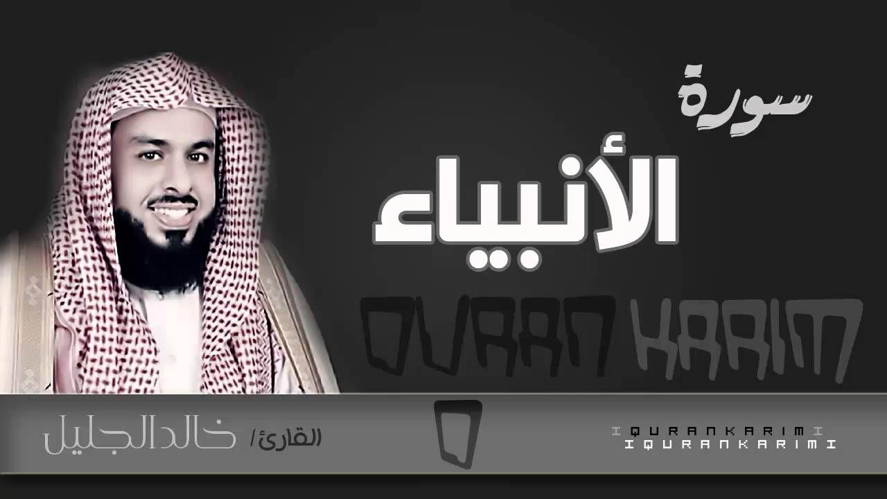 سورة الأنبياء القارئ خالد الجليل Quran Karim Incoming Call Screenshot Listening Youtube