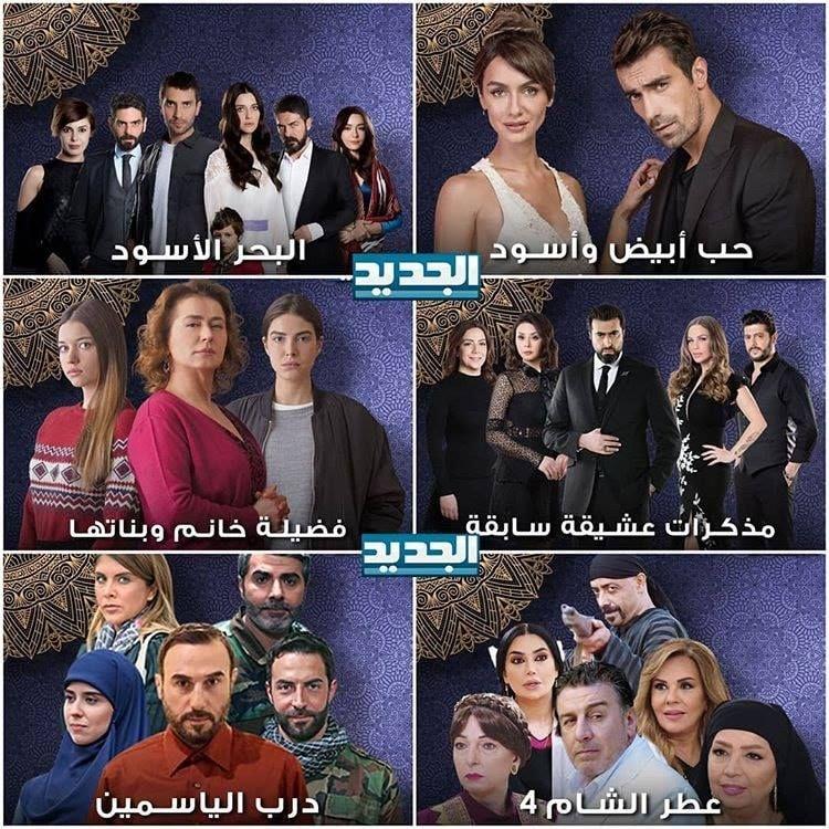 موعد وتوقيت عرض مسلسلات قناة الجديد اللبنانية في رمضان 2020 Movie Posters Poster Movies