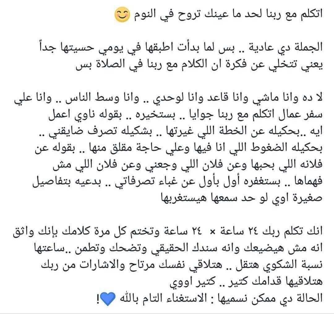 Pin By F A T M A On كـلام Life Quotes Arabic English Quotes English Quotes