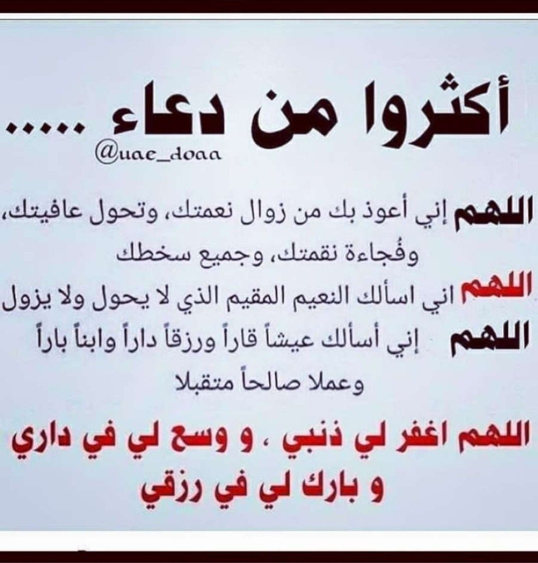 Pin By Akhras Akhras1 On Dualar In 2020 Inspirational Quotes For Students Islamic Phrases Islamic Love Quotes