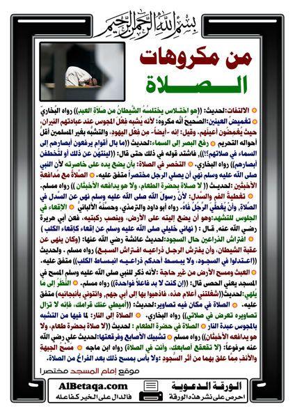 مطويات وبطاقات تعليميه وعظيه شبابيه نسائيه وغيره متجدد بعون الله منتديات الطريق إلى الله Islam Facts Islam Beliefs Quran Book