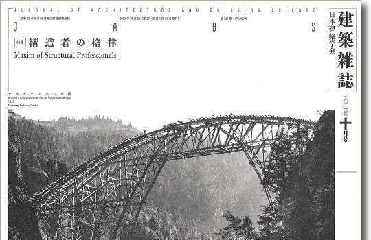 kenchiku_zattushi1010_0.jpg (540×350)