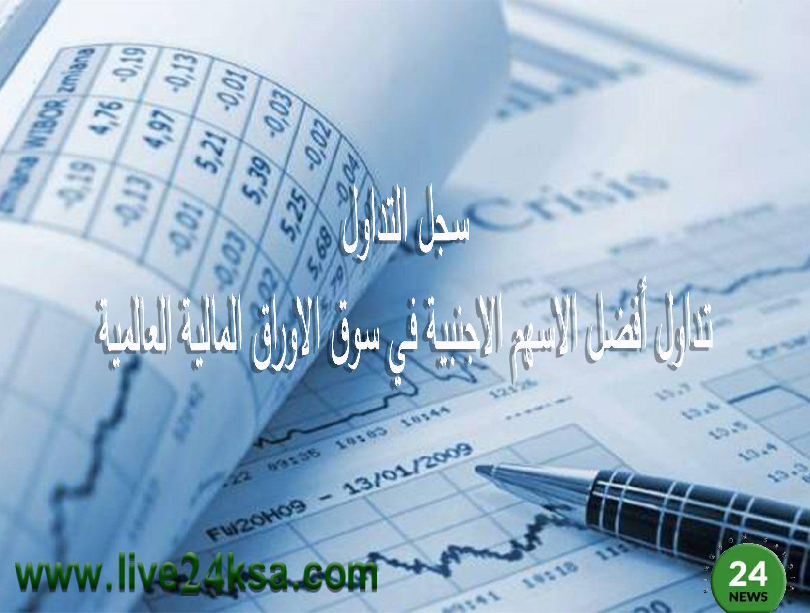 سجل التداول تداول أفضل الاسهم الاجنبية في سوق الاوراق المالية العالمية Trading