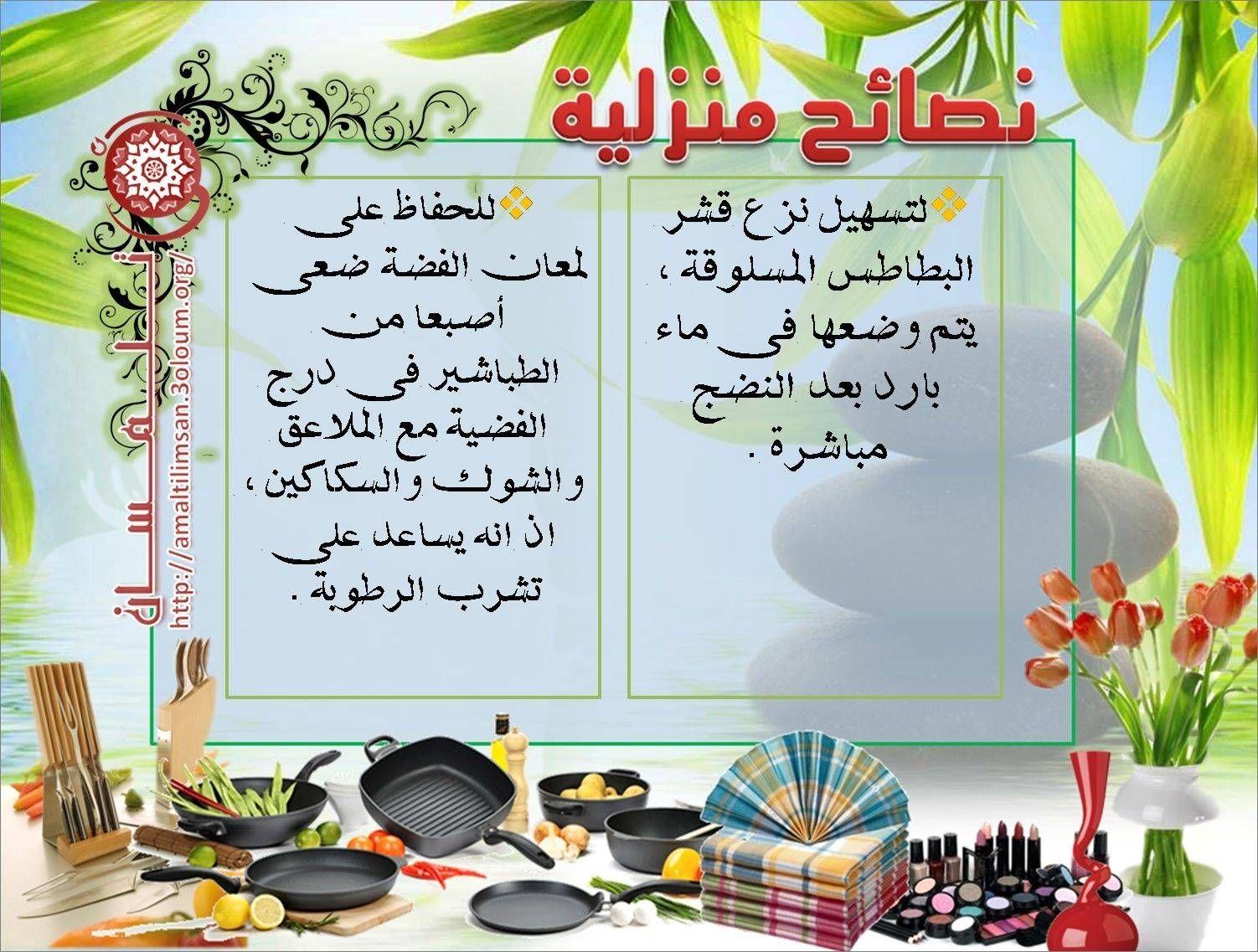 مجموعة نصائح منزلية لحواء في بيتها Fair Food Recipes Arabic Food Cleaning Recipes
