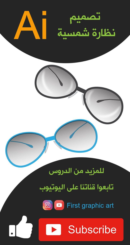 تصميم نظارة شمسية Flat Design Sunglasses Illustrator Tutorial Graphic Art Oval Sunglass Graphic