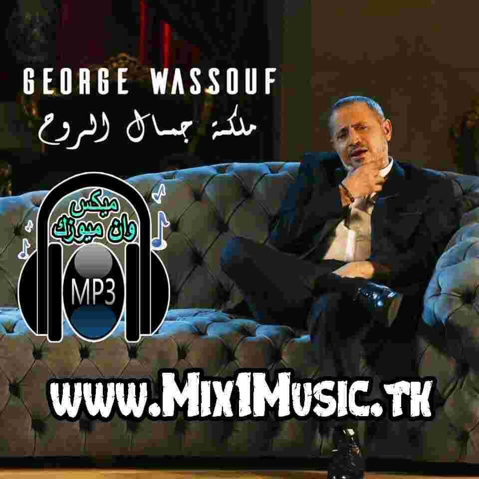 تحميل اغاني جورج وسوف القديمة mp3