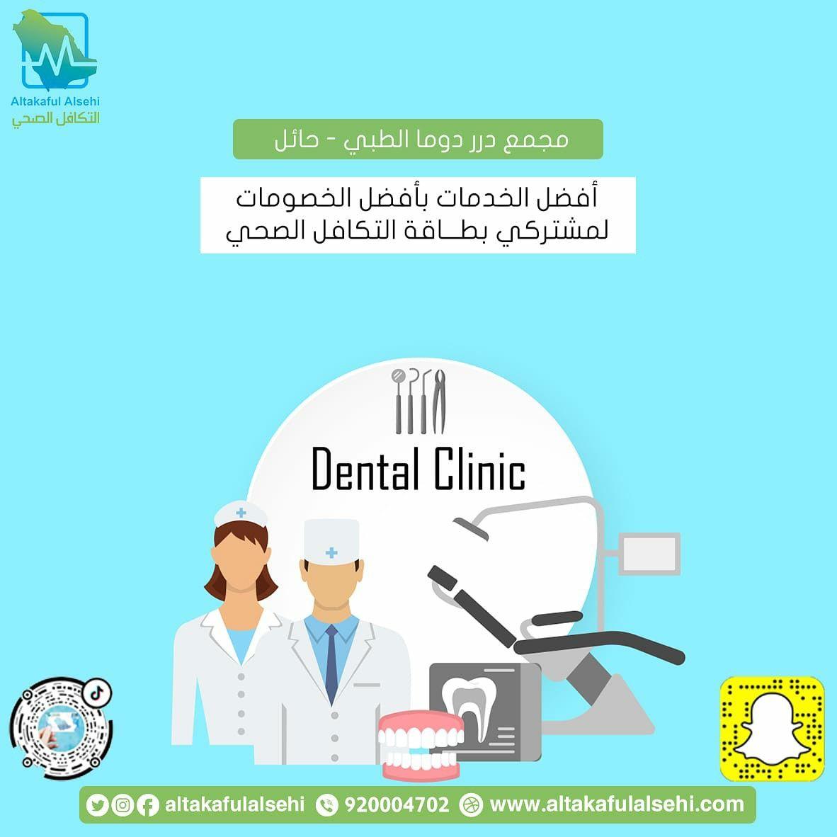 حافظ على قوة أسنانك بزيارة مجمع درر دوما الطبي في حائل واحصل على خصومات مميزة على بطاقة التكافل الصحي Https Bit Ly 3czrbmv أسن In 2021 Dental Clinic Clinic Dental