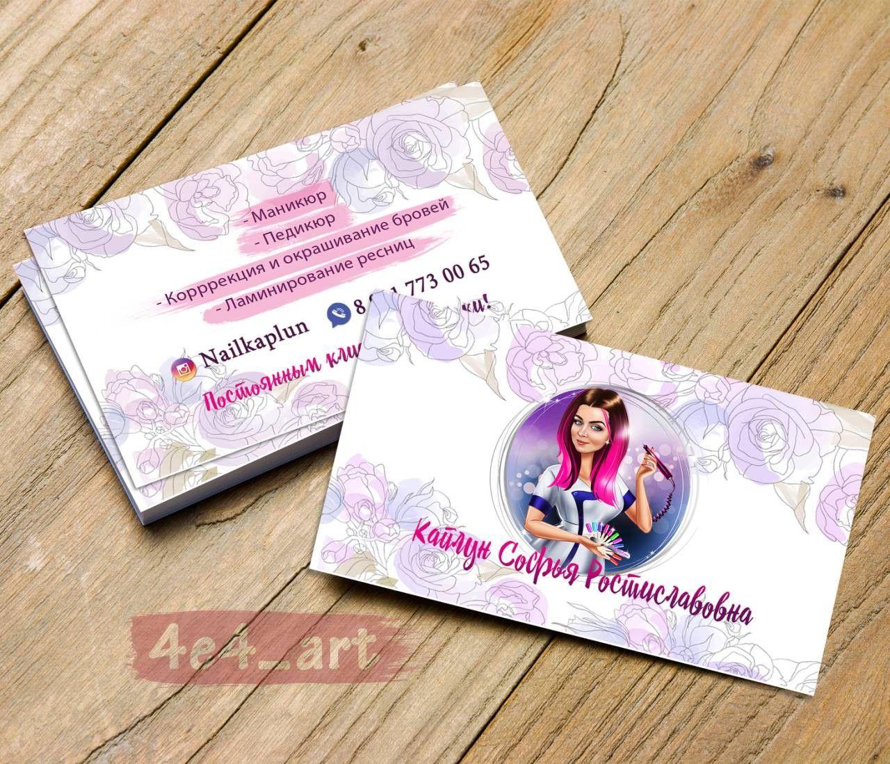 Картинки для визиток с девушками