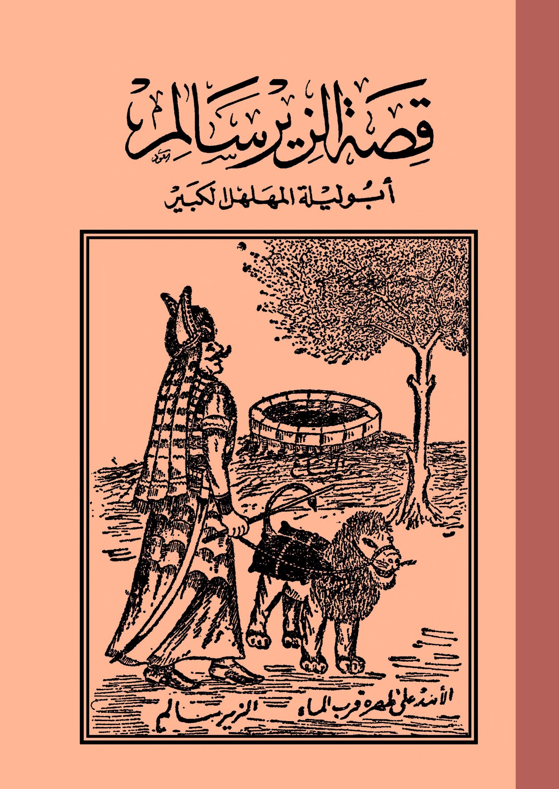 قصة الزير سالم Free Download Borrow And Streaming Internet Archive Internet Archive Pdf Books Reading Pdf Books Download