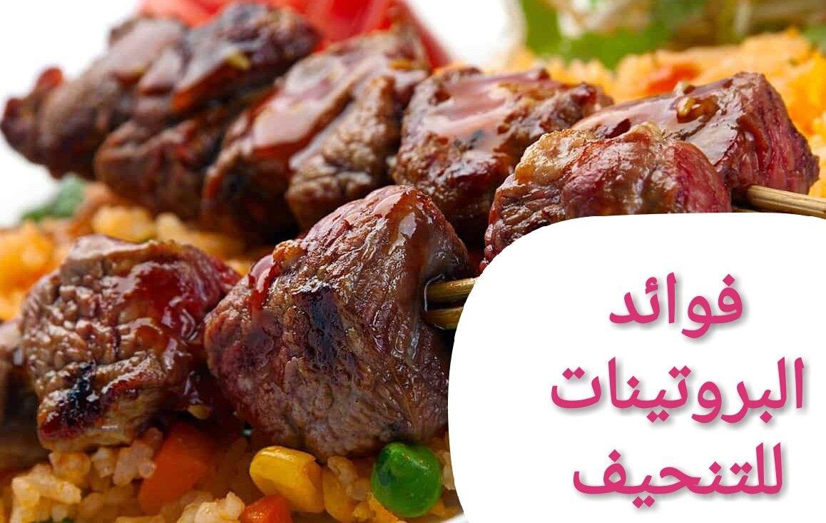 فوائد البروتينات للتنحيف Food Beef Protein