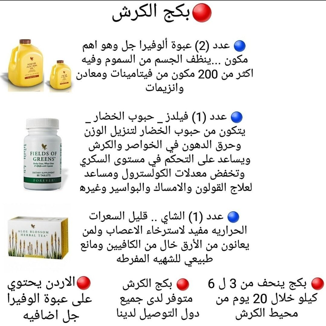هشتاكات ناررر تصعد ستوري 4k وفوق Forever Living Products Forever Living Aloe Vera Forever Products