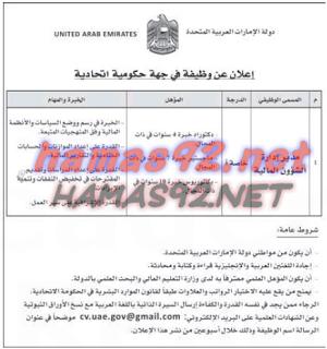 وظائف خاليه فى الامارات وظائف الامارات اليوم 9 8 2015 The Unit United Arab