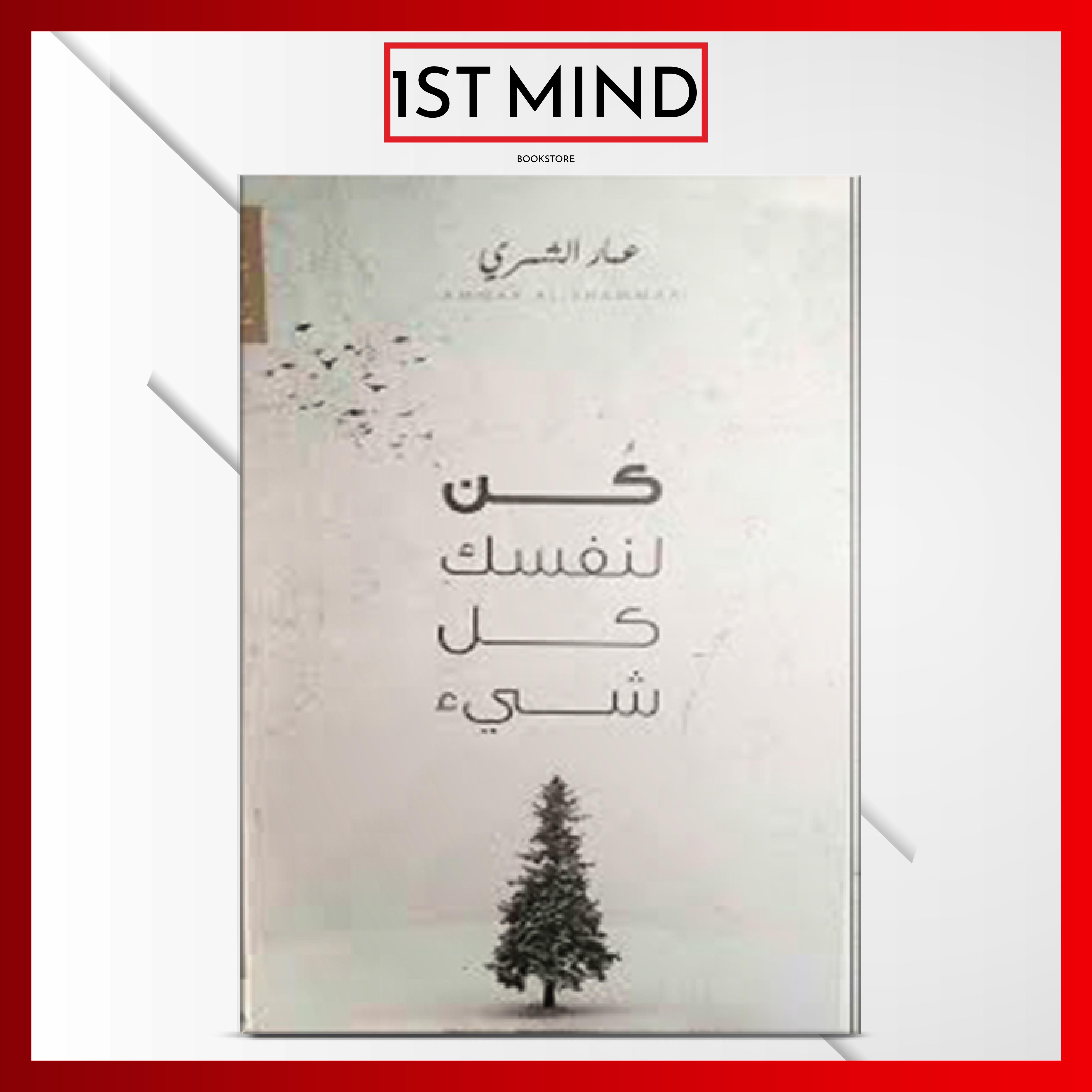 كن لنفسك كل شئ Bookstore Mindfulness Notebook
