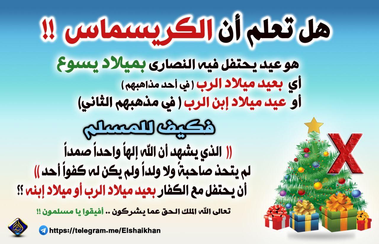 Pin By الحمد لله تكفى On يحكمنا دين و أخلاق Novelty Christmas Holiday Decor Christmas Ornaments