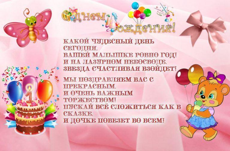 Pozdravitelnye Kartinki Malchiku Na 1 Godik 36 Foto Memchik