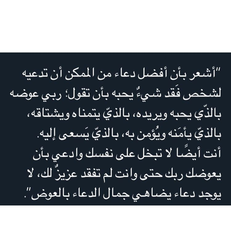 Pin By Mimi On Photo Arabic Quotes Arabic Love Quotes Words
