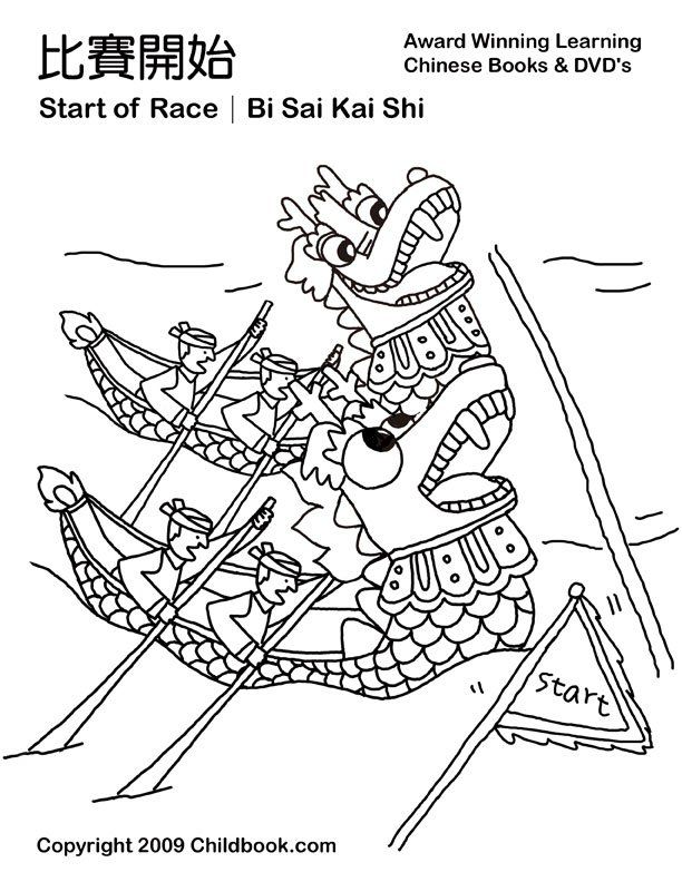 Coloring Page Dragon Boat Festival