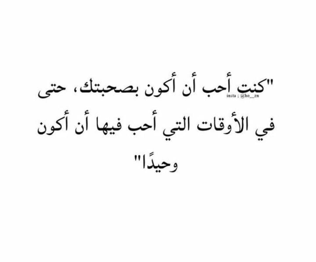 أتمنى أن أكون معك حتى بحزنك لكنني هنا والله أكبر من كل هم وحزن Wisdom Quotes Life Words Quotes Boyfriend Quotes
