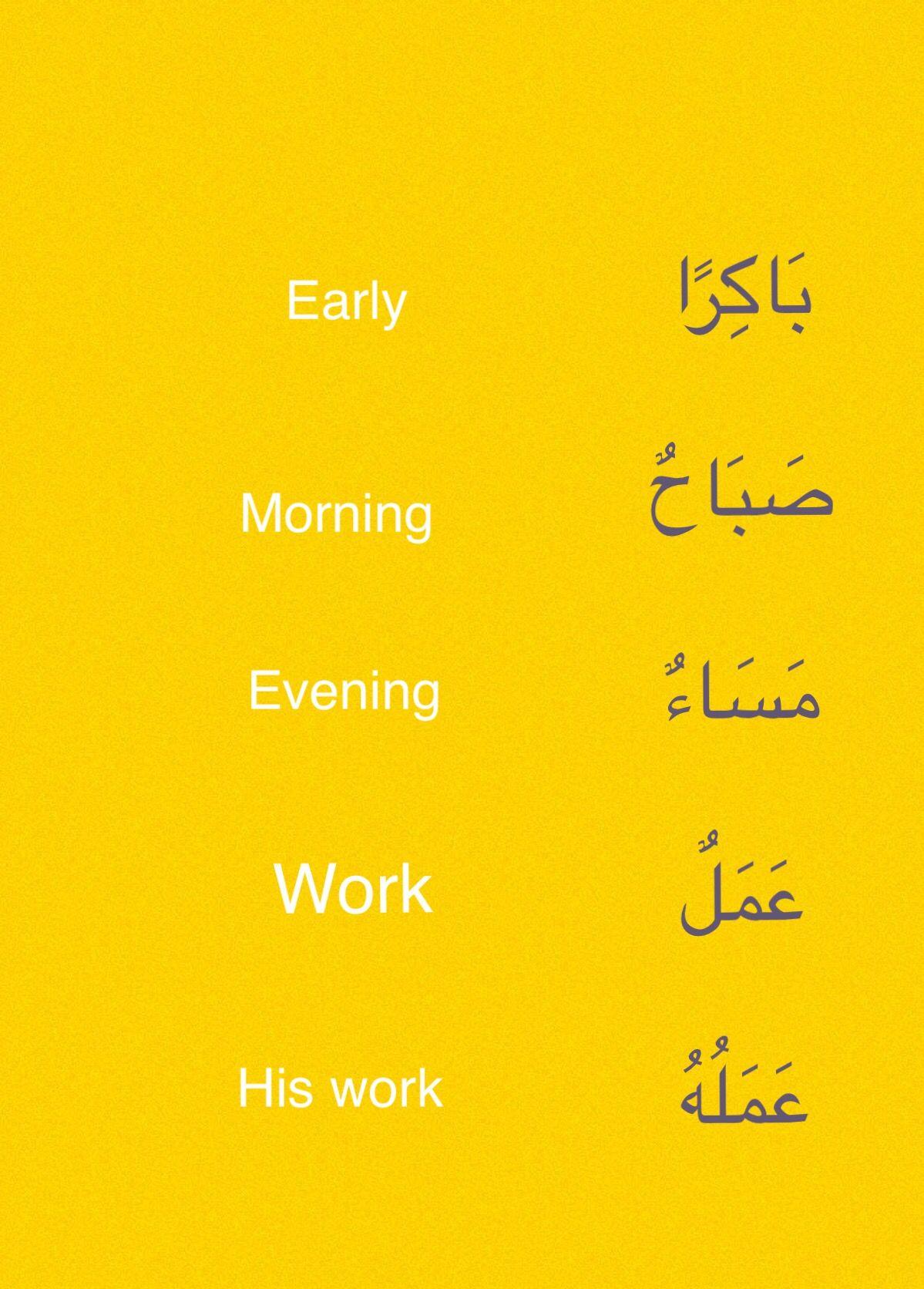 Learning Arabic MSA (#FabienneM) | persian and arabic