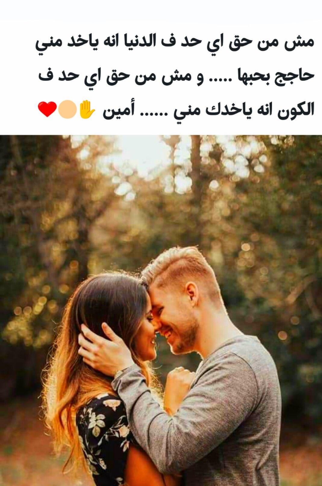 كلمات عشق كلمات عشق حب بلا حدود Couple Photos Scenes Photo