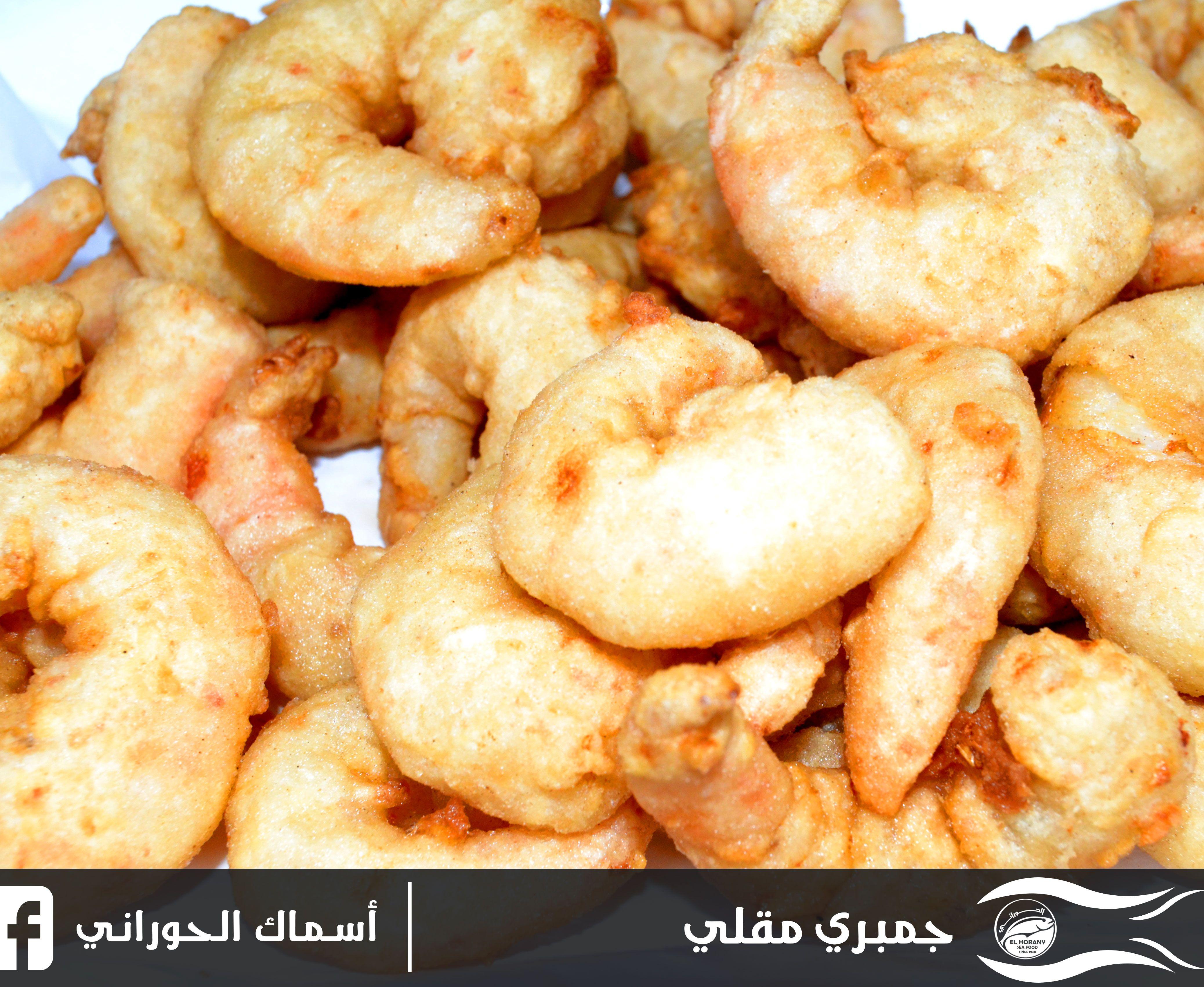 جمبري مقلي Food Meat Shrimp