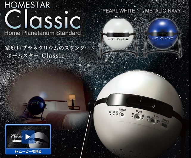 Homestar Classic Home Planetarium Classic House Planetarium