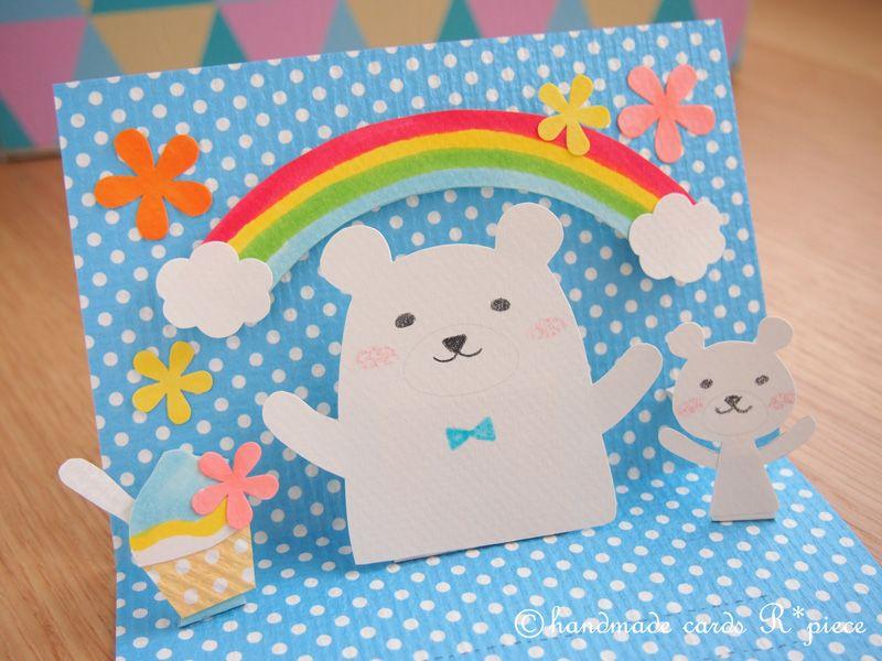 無料テンプレートで作る飛び出すカード しろくま夏アレンジhttp Rpiece Card Com Try Template Lovekuma 誕生カード カード 手作り ポップアップカード テンプレート