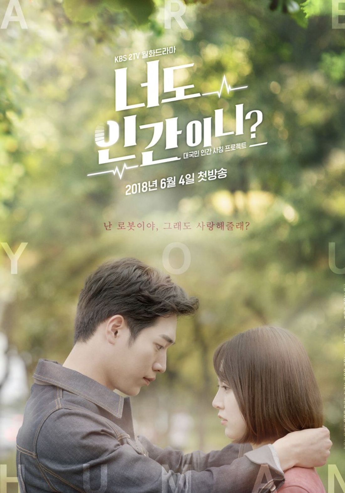 Download Are you human too kiss Sub Indo Batch