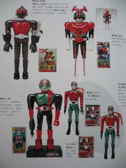 Popy Kamen Rider Chogokin Chogokin Pinterest Kamen Rider