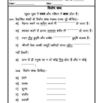 Hindi Grammar - Opposite Words in Hindi | class 3 | Pinterest ...