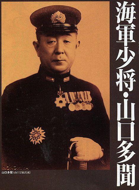 山口多聞(海軍少将)