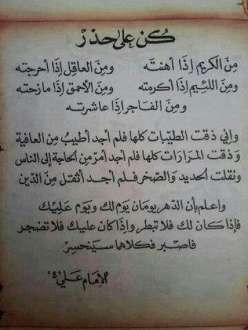 كن على حذر الامام علي Ali Quotes Words Quotes Proverbs Quotes