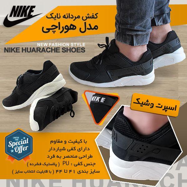 خرید کفش اسپرت نایک مردانه مدل هوراچی http://www.sellplace.net/product.php?id=843