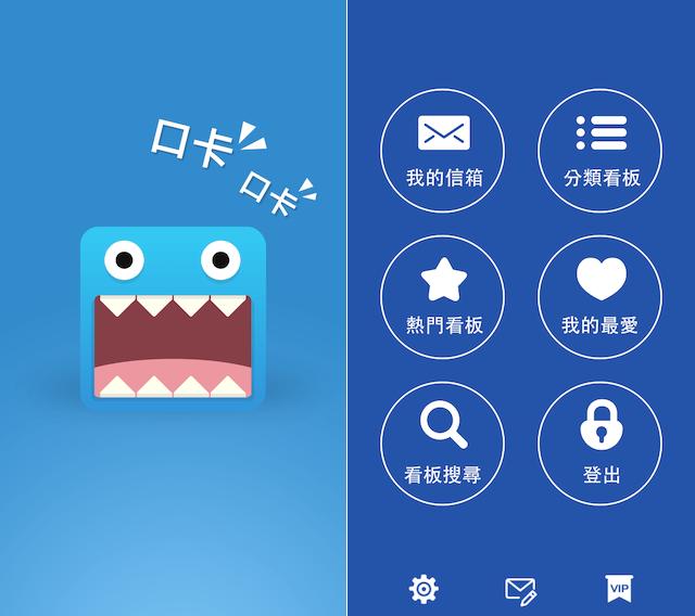鄉民神器 ━ iPhone 上速度最快的 PTT 閱讀器!(iOS App)