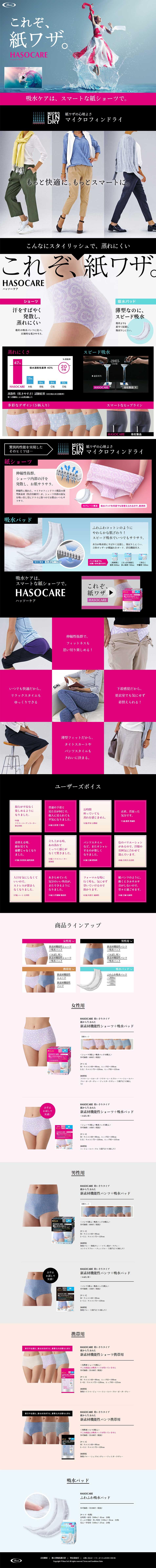 HASOCARE【日用雑貨関連】のLPデザイン。WEBデザイナーさん必見!ランディングページのデザイン参考に(力強い系)