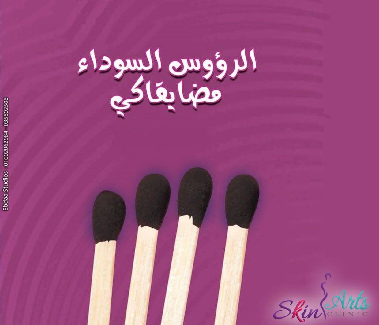 علاج الرؤوس السوداء أفضل مركز تجميل بالإسكندرية Skin Clinic Powder Brush Lips