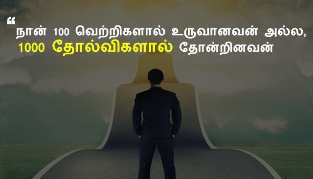 Tamil Motivational Quotes About Failure Motivation Motivational