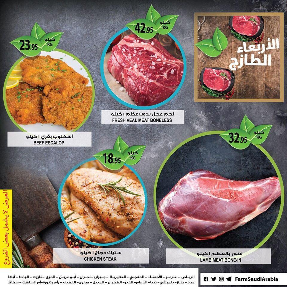 Pin By Soouq Sudia On عروض اسواق المزرعة Chicken Steak Veal Meat Meat