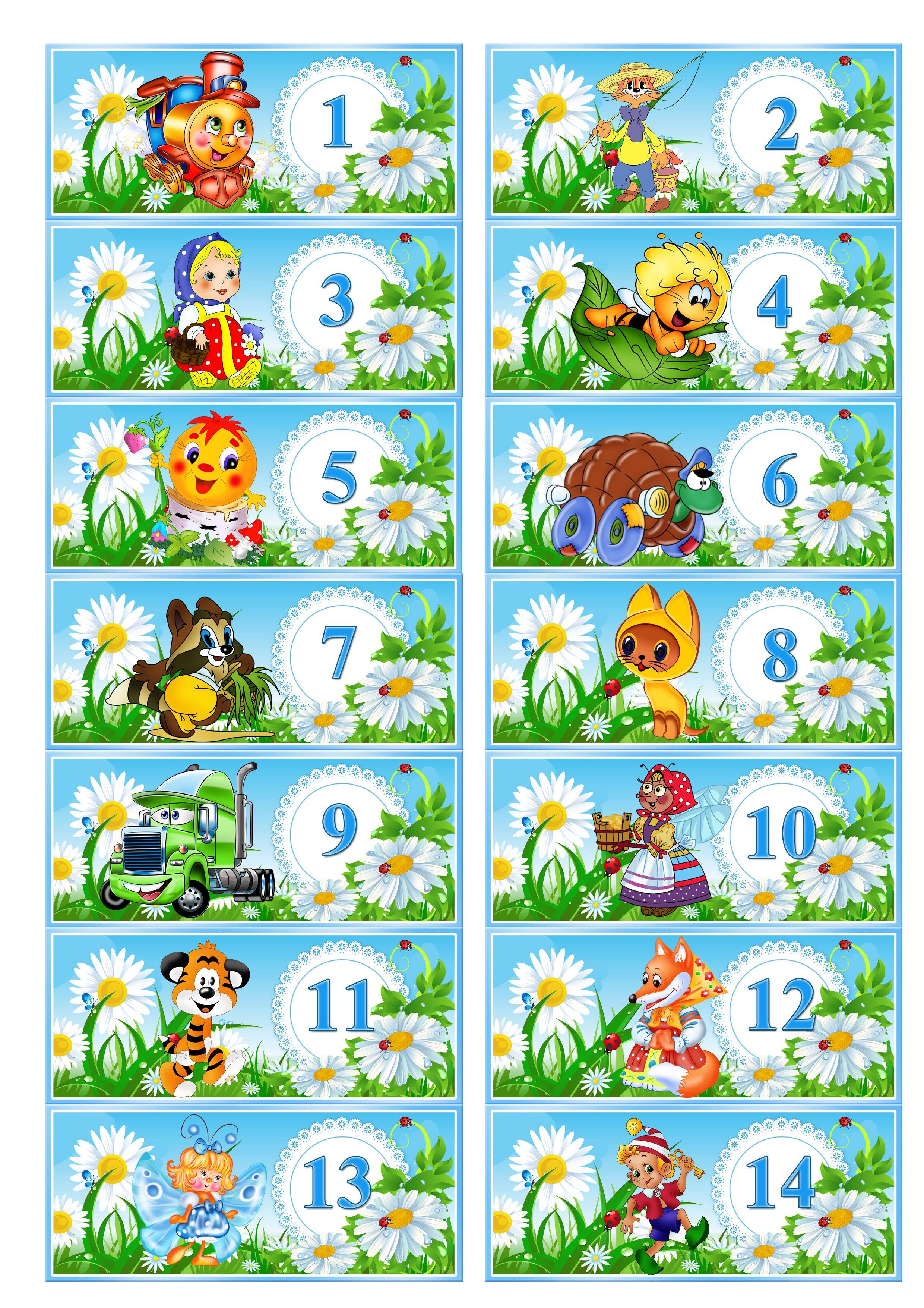 Цифры с картинками на детские шкафчики в детском саду 2