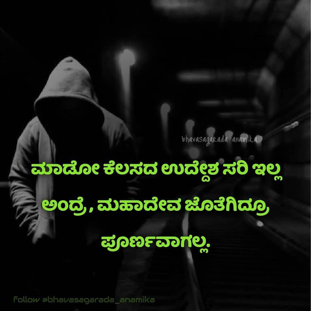 Life Changing Quotes Kannada