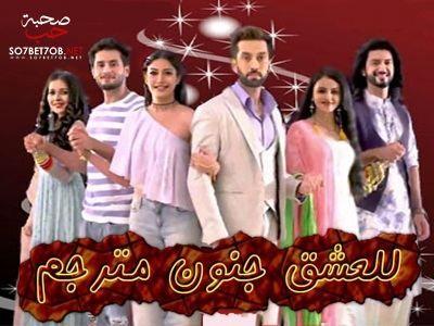 مسلسل للعشق جنون - الحلقة 38 الثامنة والثلاثون مترجمة للعربية HD